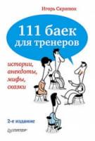 111 баек для тренеров. 2-е изд.