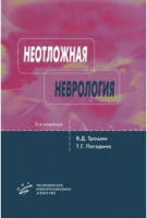 Неотложная неврология: Руководство. 3-е изд., перераб. и доп.