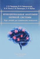 Функциональная анатомия ЦНС.Курс лекций для клин.психологов