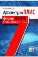 Архитектуры ПЛИС фирмы Xilinx: CPLD и FPGA 7-й серии