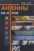 Антенны КВ и УКВ. Итоговое полное издание.
