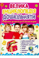 Велика енциклопедія дошкільняти. Готуємося до школи за 20 хвилин на день