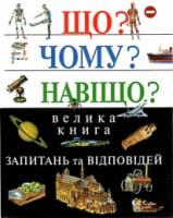Що? Чому? Навіщо? Велика книга запитань та відповідей, 2-е видання