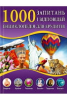 1000 запитань і відповідей. Енциклопедія для ерудитів