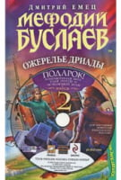Мефодий Буслаев: Ожерелье Дриады (+ DVD-ROM)