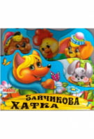 Зайчикова Хатка