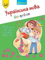 Українська мова. Без проблем. 1-4 клас