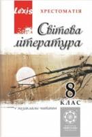 Світова література. Хрестоматія 8 клас, Весна