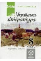 Українська літ-ра.8 клас. Хрестоматія, Весна
