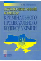 Науково-практчний коментар Кримінального порцесуального кодексу України. 2016 р.