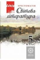 Світова література. Хрестоматія. 5 клас