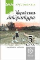Українська література. Хрестоматія 5 клас