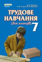 Трудове навчання (для хлопців), 7 кл., Підручник, Лебедєв Д.В., Сиция