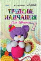 Трудове навчання (для дівчат), 7 кл., Підручник, Мачача Т. С., Сиция