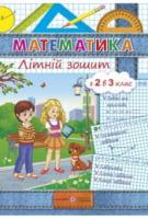 Математика. Літній зошит з 2 у 3 клас.