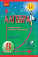 Алгебра. 8 клас. Тренувальні вправи. Самостійні та контрольні роботи