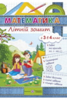 Літній зошит з математики із 3 в 4 клас