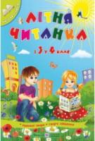 Літня читанка майбутнього четвертокласника (повноколірний).