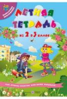 Летняя тетрадь будущего третьеклассника