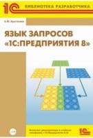 Язык запросов 1С:Предприятие 8.3 + CD-ROM