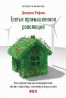 Третья промышленная революция: Как горизонтальные взаимодействия меняют энергетику, экономику и мир в целом