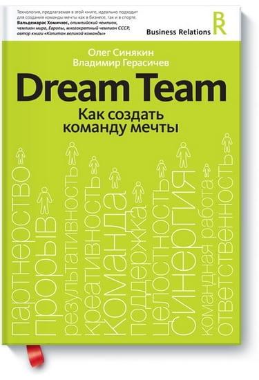 Dream+Team.+%D0%9A%D0%B0%D0%BA+%D1%81%D0%BE%D0%B7%D0%B4%D0%B0%D1%82%D1%8C+%D0%BA%D0%BE%D0%BC%D0%B0%D0%BD%D0%B4%D1%83+%D0%BC%D0%B5%D1%87%D1%82%D1%8B - фото 1