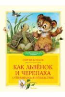 Как Львёнок и Черепаха отправились в путешествие