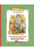 Опасное путешествие Щепкина