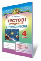 Природознавство Тестові завдання 4 клас Нова програма, І. Андрусенко, Генеза