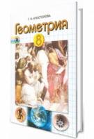 Апостолова Г. В./Геометрія, 8 кл., Підручник (рос.)