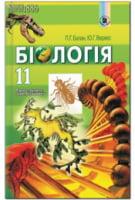 Балан П. Г./Біологія, 11 кл. Підручник (станд., акад. рівень) (рос.)