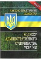 Кодекс адміністративного судочинства України. Науково-практичний коментар