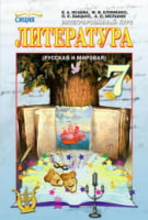 Литература (интегр.курс), 7 кл., учебник