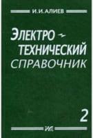 Электротехнический справочник. Том 2