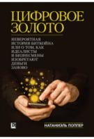 Цифровое Золото: невероятная история Биткойна или о том, как идеалисты и бизнесмены изобретают деньги заново
