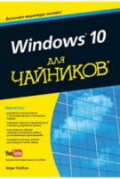 Windows 10 для чайников (+видеокурс)