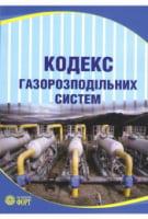 Кодекс газорозподільних систем. Зі змінами 2017 р. (21.1.125)