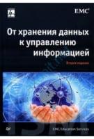 Від зберігання даних до управління інформацією