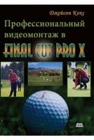Профессиональный видеомонтаж в Final Cut PRO X
