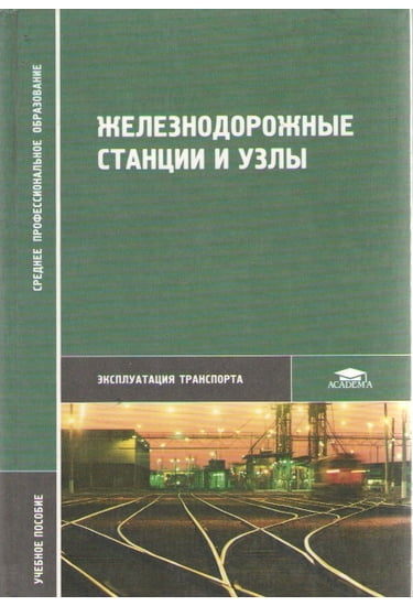 Железнодорожные станции и узлы: Учеб. пособие для студ. - фото 1