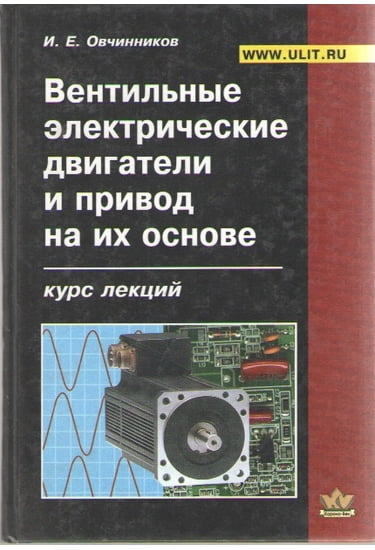 Вентильные электрические двигатели и привод на их основе - фото 1
