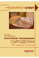 Практические рекомендации сыроделам