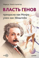 Влада генів: прекрасна як Монро, розумний як Ейнштейн