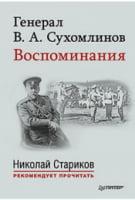 Генерал В. А. Сухомлинов. Воспоминания. С предисловием Николая Старикова