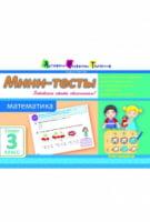 Математика. Скоро 3 класс