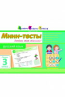 Русский язык. Скоро 3 класс