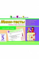 Русский язык. Скоро 5 класс