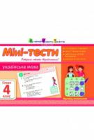 Українська мова. Скоро 4 клас