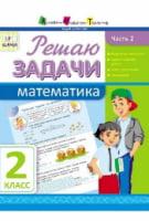 Решаю задачи. Математика. Часть 2. 2 класс