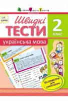 Швидкі тести. Українська мова. 2 клас